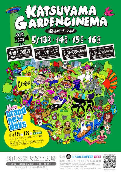 芝生の上で映画鑑賞!「勝山ガーデンシネマ」が開催!【5月13日(木)〜5月16日(日)】