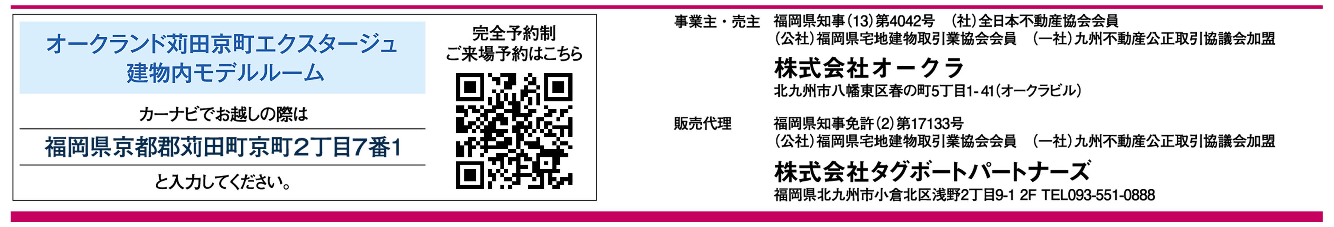 苅田5.jpg