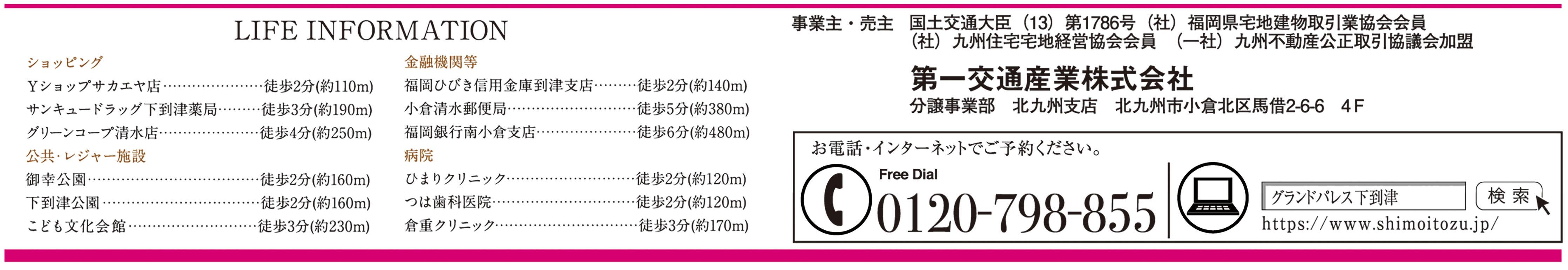14_15_グランドパレス下到津_ML121(202107)out-01 のコピー.jpg