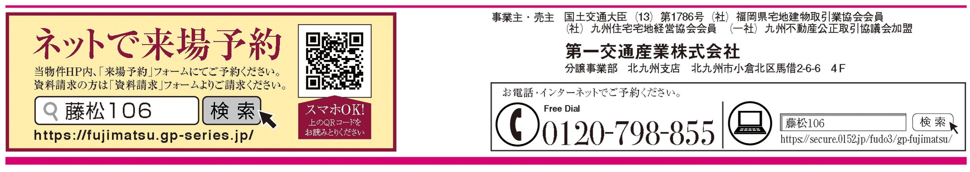 門司藤松3.jpg